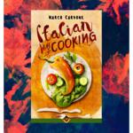 ITALIAN WAY OF COOKING di Marco Cardone: c'è un mostro nel congelatore! – recensione